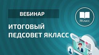 Вебинар Итоговый педсовет ЯКласс