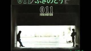 ふきのとう/11.一人ぽっち 作詩・作曲:山木康世 ➉『011』(1983年11月...