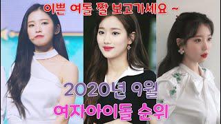 2020년 9월 여자아이돌 순위 !!