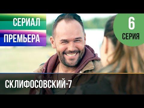 ▶️ Склифосовский 7 сезон 6 серия - Склиф 7 - Мелодрама 2019 | Русские мелодрамы