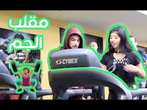 مقالب | الحلقة الثالثة: إزعاج الناس في الجيم - Annoying People In the Gym