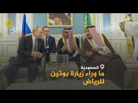 بوتين في الرياض.. هل تغير المملكة بوصلة تحالفاتها؟  - نشر قبل 7 ساعة