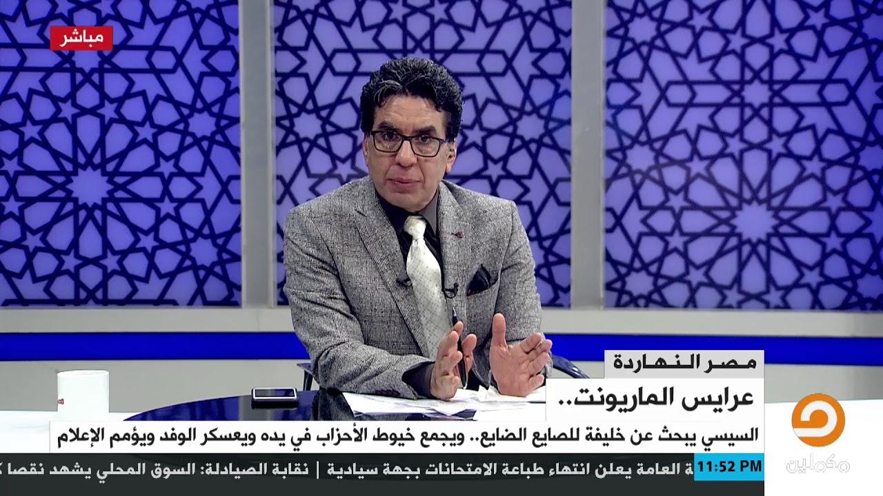 بعد تهديداته لقناة مكملين محمد ناصر للسيسسي أعلى ما في خيلك اركبه D Youtube