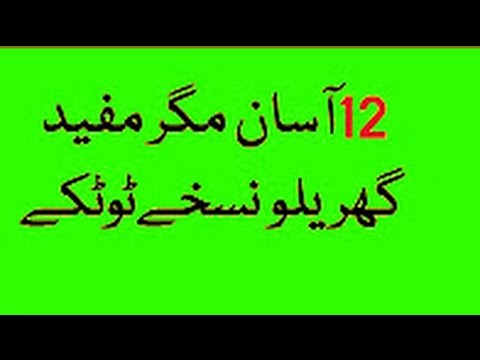 Asaan Gharelo totkay in urdu Health tips in Hindi Urdu desi nuskhy