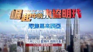 崛起中的東協明珠【聚焦馬來西亞】- 11月22日晚間8點,鎖定東森新聞51頻道