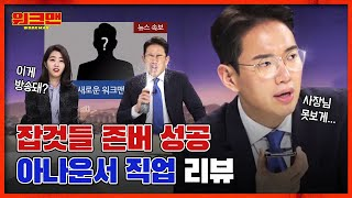 ✨Comeback as an Announcer✨ Jang Sung Kyu Becomes The JTBC Newsroom Anchor?! | workman ep.35