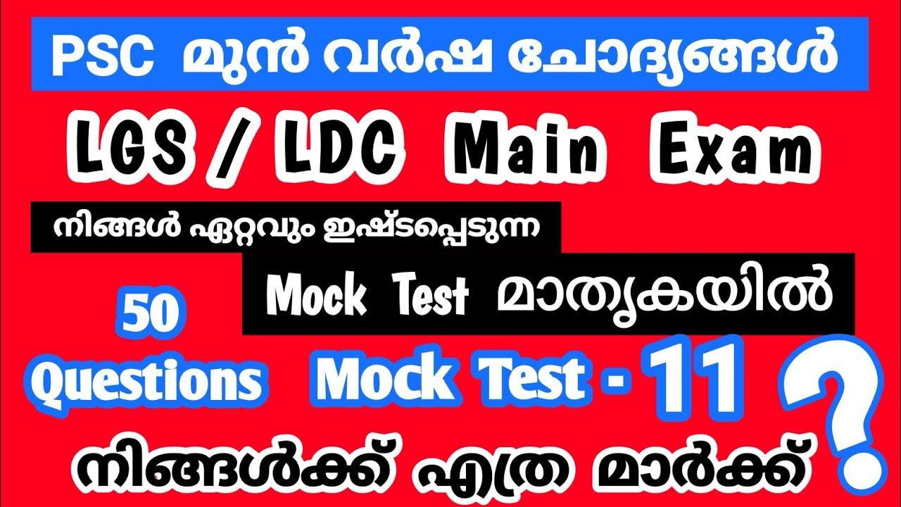 Mock Test - 11|LGS Main|LDC Main| പരീക്ഷയിൽ പ്രതീക്ഷിക്കാവുന്ന മുൻവർഷ ചോദ്യങ്ങൾ