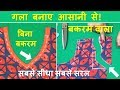 how to make Kurti Neck design with and without bukram cutting and stitching in hindi | Easy WAy