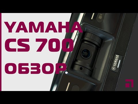 Обзор Yamaha CS 700