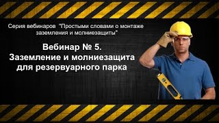 видео сервис молниезащиты
