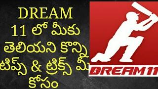 Dream11 tips & tricks in android || telugu
