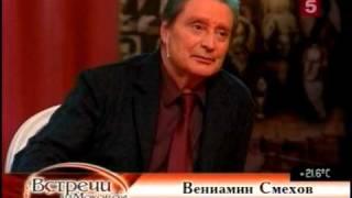 Встречи на Моховой. Смехов (2009). О выборе профессии