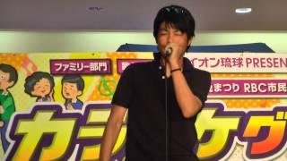 2012年那覇まつりカラオケグランプリ予選にて親子で3年目の浮気!結構う...