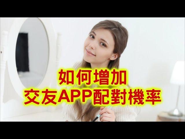 如何正確使用交友軟體~【聊感情017】