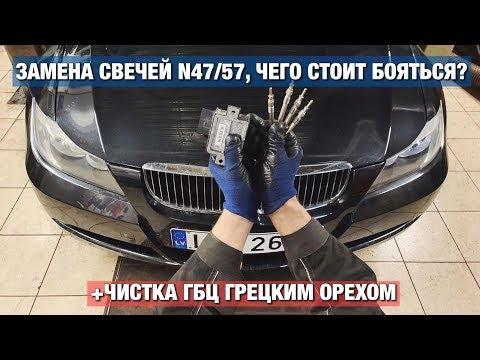 BMW E91 N47 ЗАМЕНА свечей и чистка ГБЦ ГРЕЦКИМ ОРЕХОМ | BMWeast Garage