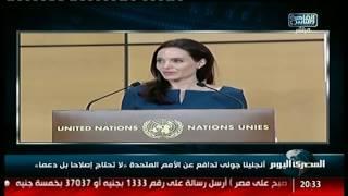 أنجلينا جولى تدافع عن الأمم المتحدة «لا تحتاج إصلاحاً بل دعماً»