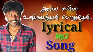 Adiye Mayile | Official Lyrical Mp3 Song | By Anthakudi Ilayaraja 8098689244