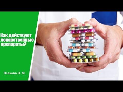 Как действуют лекарственные препараты?