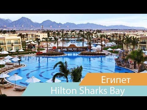 Отель Hilton Sharks Bay | Шарм-эль-Шейх | Египет | Видео обзор