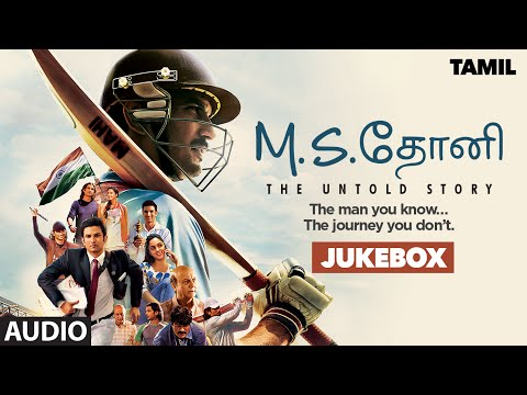 M.S.Dhoni Jukebox || M.S.Dhoni Songs - Tamil || Sushant Sing