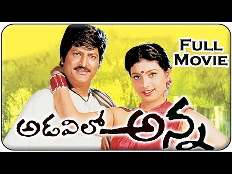 Adavilo Anna Telugu Full Movie | Mohan Babu, Roja