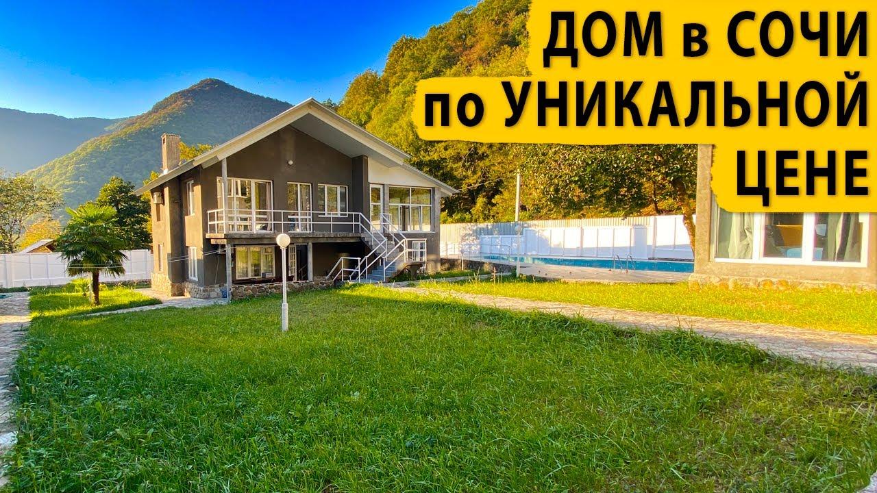 Дом в Сочи по уникальной цене. Купить дом в Сочи.