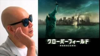 宇多丸が映画「クローバーフィールド / HAKAISHA」を徹底批評