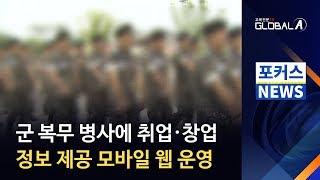 [Global A] 군 복무 병사에 취업·창업 정보 제…