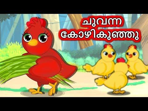 ചുവന്ന കോഴികുഞ്ഞു | Chuvanna Kozhikunju | Little Red Hen | Malayalam Moral Stories For Kids
