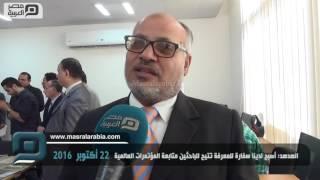 مصر العربية | الهدهد: أصبح لدينا سفارة للمعرفة تتيح للباحثين متابعة المؤتمرات العالمية