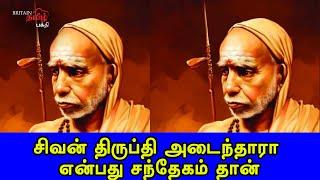 சிவன் திருப்தி அடைந்தாரா என்பது சந்தேகம் தான்!! | Periyava | Mahaperiyava | Britain Tamil Bhakthi