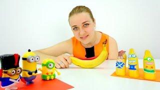 Банана- миньоны! Делаем сами. Видео для детей