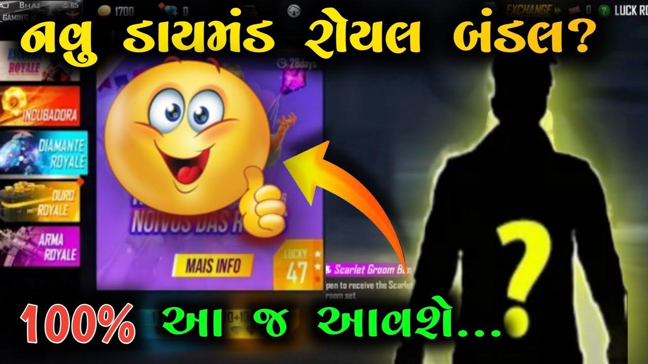 નવું ડાયમંડ રોયલ બંડલ?🤔 || Gujarati Free Fire || Bombe Gaming
