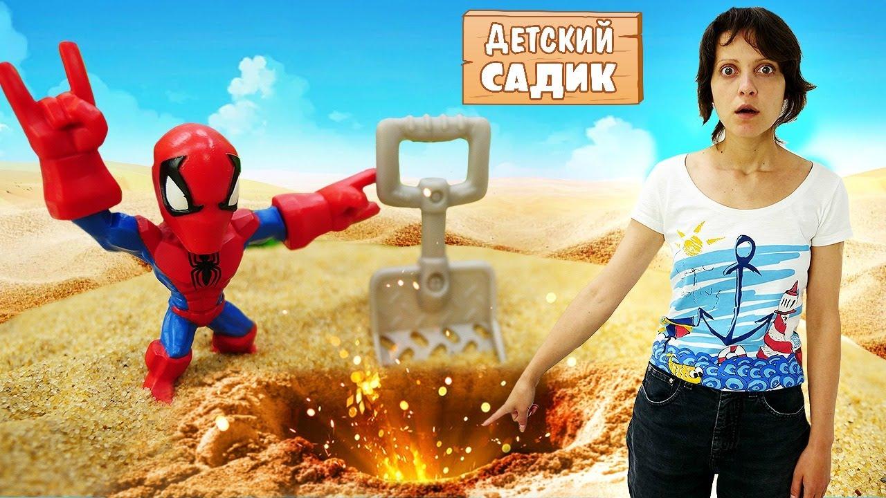 Секреты в песочнице. Человек паук и супергерои в детском садике. Видео с игрушками для детей