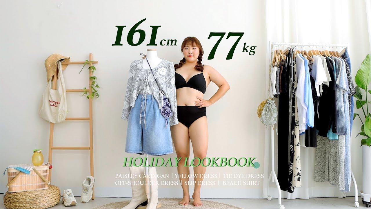[통통 휴가룩] 뚱뚱해서 안 섹시하다고? 🔫  🦋이게 러블리 섹시다🦋 #통통녀코디 #섹시룩 #러블리룩