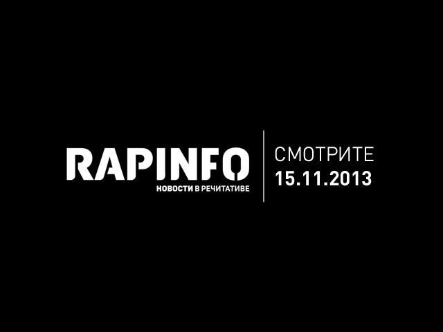 RAPINFO: Встречайте пятый сезон