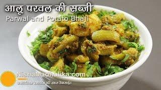 Parwal Aloo ki Sookhi Sabji Recipe - Parwal Aloo Sabzi   Patal Aloo Sabji Recipe
