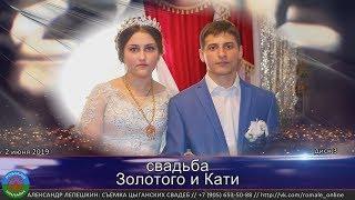 Свадьба Золотой и Катя  ЧАСТЬ 3 (Бронницы)