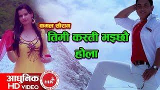 Timi Kasti - Kamal Saurag Ft. Kamal, Jyoti & Madhav | New Nepali Song 2074/2017