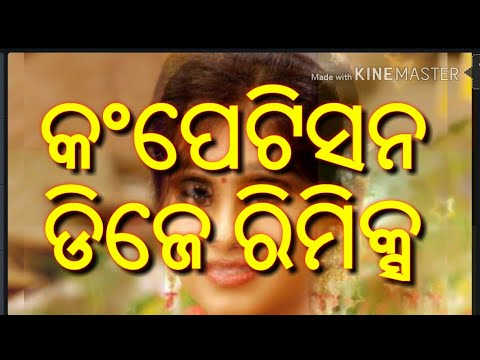 Odia high quality bass DJ competition mix 2017 lateat dailoug mix for ganesh puja bhasani