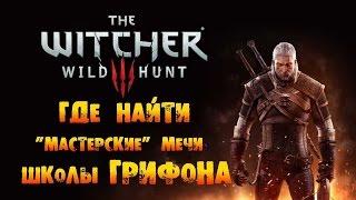 "The Witcher 3: Wild Hunt - Где найти ""Мастерские"" Мечи Школы Грифона!"