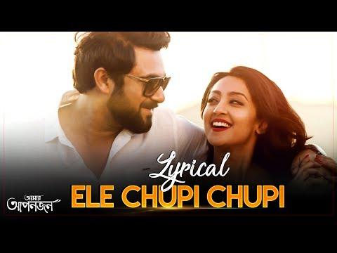 Ele Chupi Chupi Lyrical | Amar Aponjon | Soham| Aindrita | Armaan Malik | Antara Mitra | Dabbu