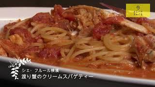 よこハマグルぐる Chef's recipe   シェ・フルール横濱 飯笹光男   「渡り蟹のクリームスパゲティー」