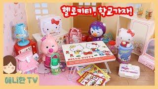 헬로키티방에서 학교갈 준비하기~ ♥ 헬로키티, 학교가자! 방꾸미기 뽀로로 장난감 놀이 [애니한TV]