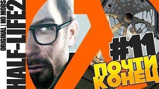 Half-Life 2 #11