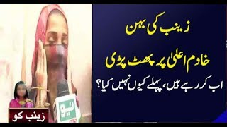 Sister of Zainab complain CM for poor administration !!!