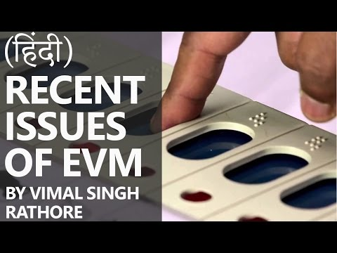 Recent issues with Electronic Voting Machines (EVM) and VVPAT (Hindi) by Vimal Singh Rathore