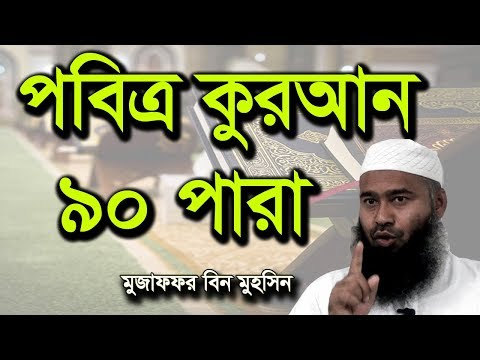 Bangla Waz Pobitro Quran 90 Para by Mujaffor bin Mohsin | Free Bangla Waz
