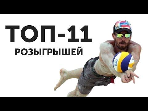 Пляжный волейбол. Топ - 11 розыгрышей. Таиланд 2017.