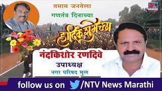 NTV NEWS MARATHI - तमाम जनतेला गणतंत्र दिनाच्या हार्दिक  शुभेच्छा - नंदकिशोर रणदिवे